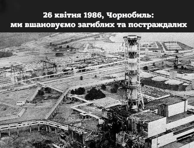 35 річниця з дня трагедії на Чорнобильській АЕС