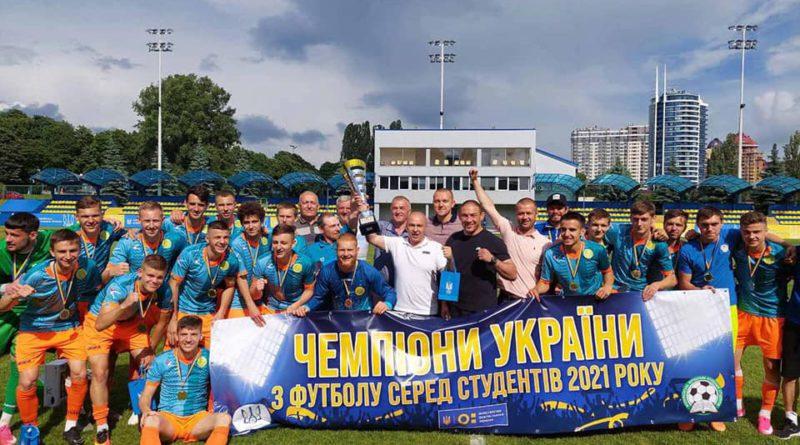 Сьогодні віншуватимуть футболістів УДФСУ — чемпіонів України серед ЗВО — 2021!