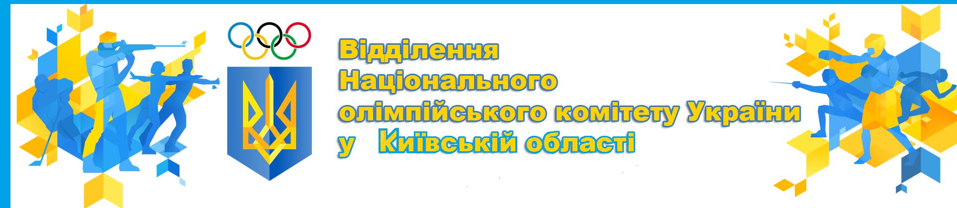 Відділення НОК України в Київській області